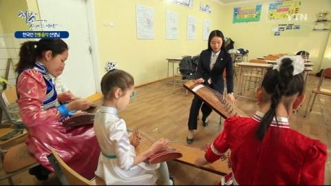 [청춘, 세계로가다] 몽골 전통악기 가르치는 한국인 선생님