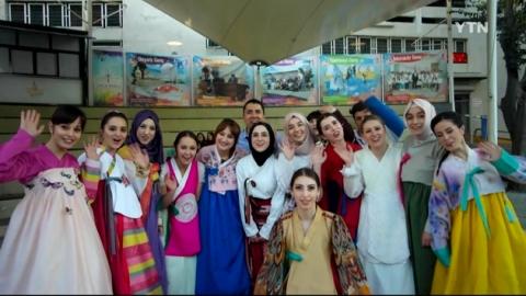 한복 쇼에 한식까지…터키인의 한국 사랑