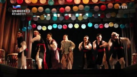 러시아 국제 연극제 오른 '퓨전 심청천'