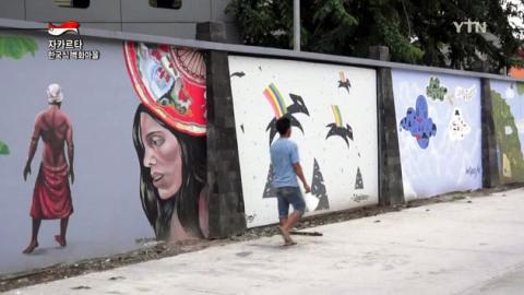자카르타의 새 명물…'한국식 벽화마을'