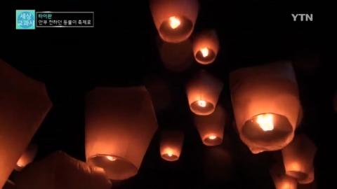 [세상교과서] 안부 전하던 등불이 축제로…타이완 '천등 축제'