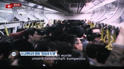 스위스 다큐 소재 된 한국의 '일자리 투쟁'