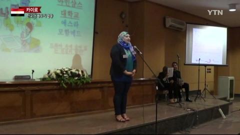아프리카·중동에도 한국어 열풍!