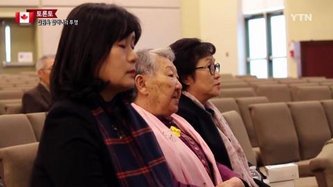 캐나다를 울린 위안부 피해 할머니의 투쟁