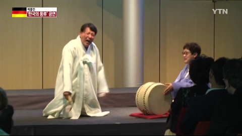 유럽을 물들인 국악 공연 '한국의 풍류'