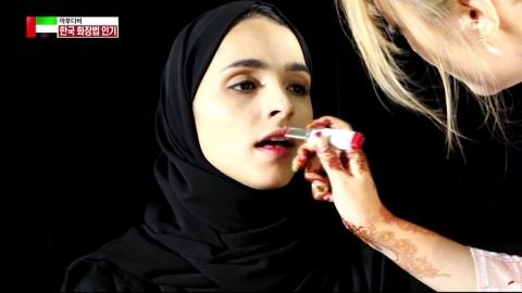 아랍 여심 녹인 한국 화장법