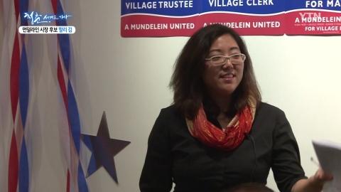 [청춘 세계로 가다] 미주 최초 한인 여성 시장에 도전하는 할리 김