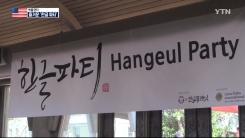 한국어 배우는 사람 다 모여라!…즐거운 한글파티