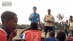 [청춘 세계로 가다] 축구로 희망 전하는 박성민 코치