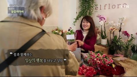 [청춘 세계로 가다] 행복을 전하는 파리의 꽃집 아가씨