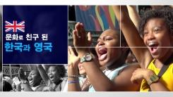 문화로 친구가 된 한국과 영국
