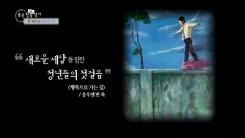 [숨은한국찾기] 한-베 수교 25주년 기념 전시회
