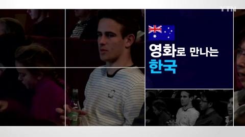 한국의 오늘을 만나는 영화제