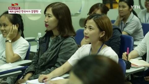 한국어가 경쟁력!…한국어 열풍