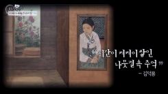[숨은한국찾기] 타이베이 국제예술전시회서 빛난 한국
