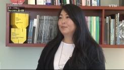 [청춘 세계로 가다] 호주에서 주목하는 여성 건축가 조나현