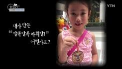 [숨은 한국 찾기] 싱가포르에 알린 한국의 멋