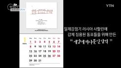 [숨은한국찾기] 세상에 하나뿐인 달력 2018