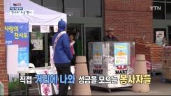 따스함을 전달하는 '천사포' 모금 행사