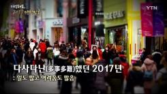 """[이야기꽃이 피었습니다] """"2017년 한국, 그리고 2018년 한국"""""""