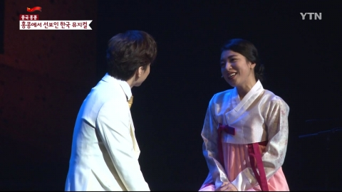 이제는 '뮤지컬 한류'! 홍콩에서 선보인 한국 뮤지컬