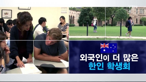 외국인이 더 많은 한인 학생회