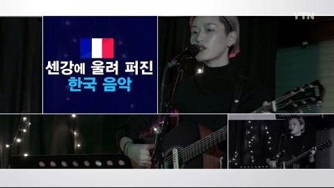 센강에 울려 퍼진 한국 포크 음악
