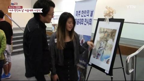 '한인의 날' 미술대회 시상식
