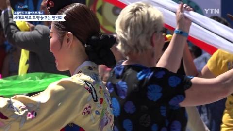 세대 교체한 한인회, 한국 축제 성공리 개최