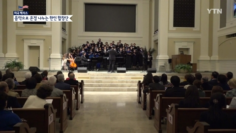 음악으로 나누는 온정…동포들의 자선음악회