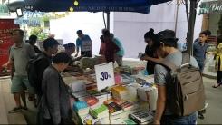 베트남 '책거리'를 아시나요