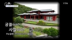 [숨은한국찾기] 한옥의 美를 품은 주뉴질랜드 한국대사관저