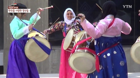 한국을 사랑한 이집트 청년들