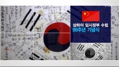 상하이 임시정부 수립 99주년 기념식