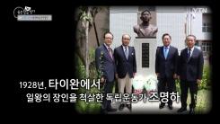 [숨은한국찾기] 한국 독립운동가 조명하 의사 기념비