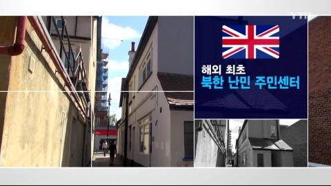 해외 최초 북한 난민 주민센터