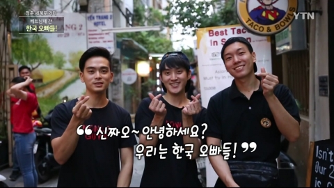 [청춘 세계로 가다] 베트남에 간 한국 오빠들!