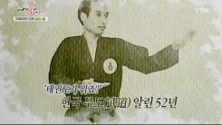 [이야기 꽃이 피었습니다] 미국 태권도 보급 선구자…김유진 사범