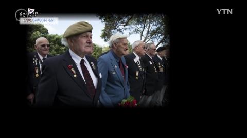 [숨은한국찾기] 뉴질랜드 한국전 참전용사 기념비