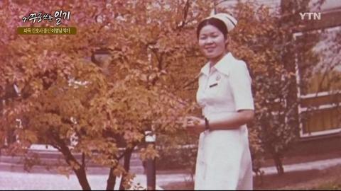 [거꾸로쓰는일기] 파독 간호사 출신 작가, 이영남