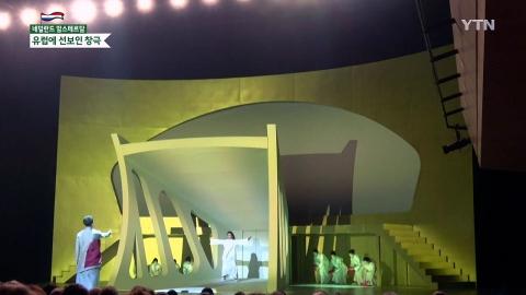 유럽에 선보인 창극 오페라