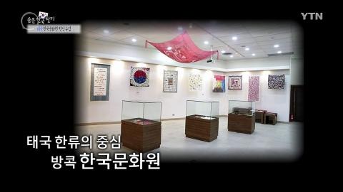 [숨은한국찾기] 태국 한국문화원 한식 수업