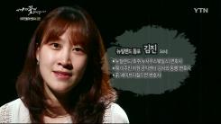 [이야기 꽃이 피었습니다] 이주민들의 변호사 김진