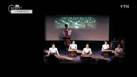 [숨은한국찾기] 미국 한국문화원 가야금 공연