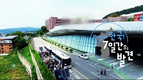 [특집 글로벌코리안] 반갑다! 한국, 7일간의 발견