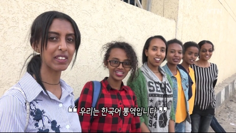 우리는 한국어 독학 왕…통역 봉사 에티오피아 청년들