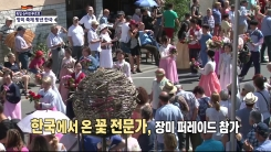 장미 축제 빛낸 한국