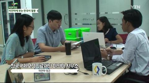 기회의 언어, 한국어…한국 기업 취업을 꿈꾸는 미얀마 학생들