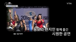 아시안게임 기념 동포 걷기 대회