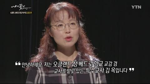 뉴질랜드 성 베드로 특수학교 교감 김 옥